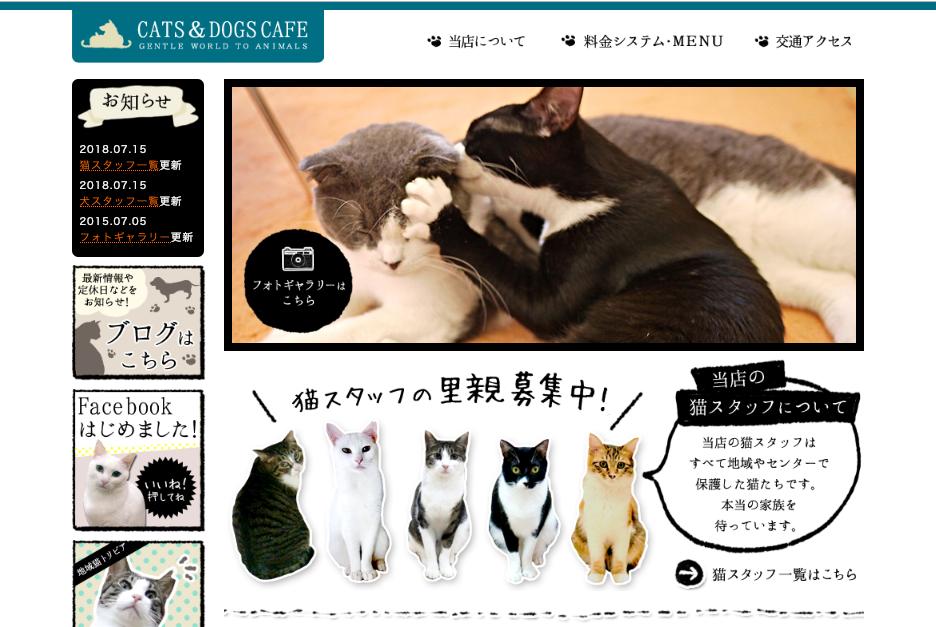 関東 関西 保護犬カフェまとめ ペットと一緒