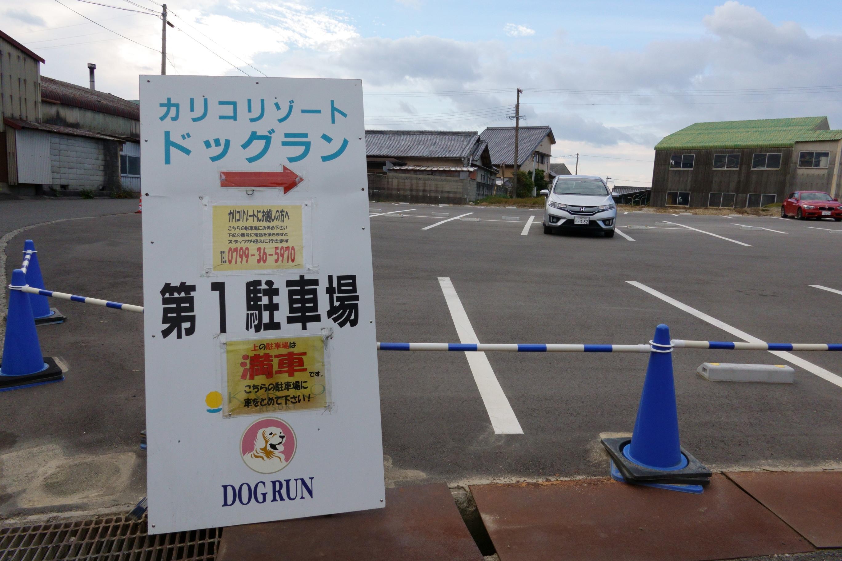 ドッグラン カリコ リゾート