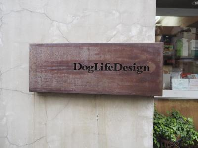 DogLifeDesign