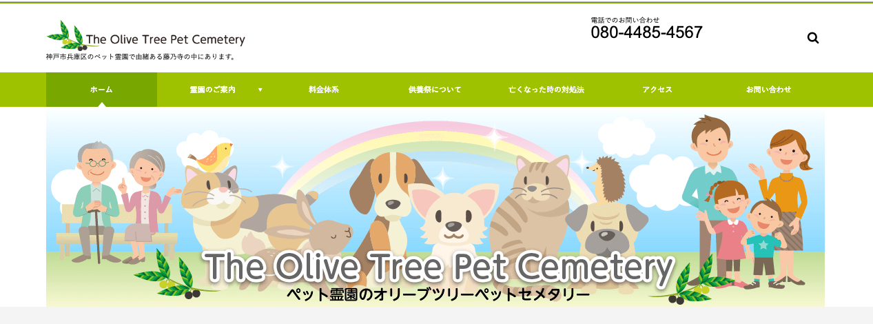 TheOliveTreePetCemetery(オリーブツリーペットセメタリー)