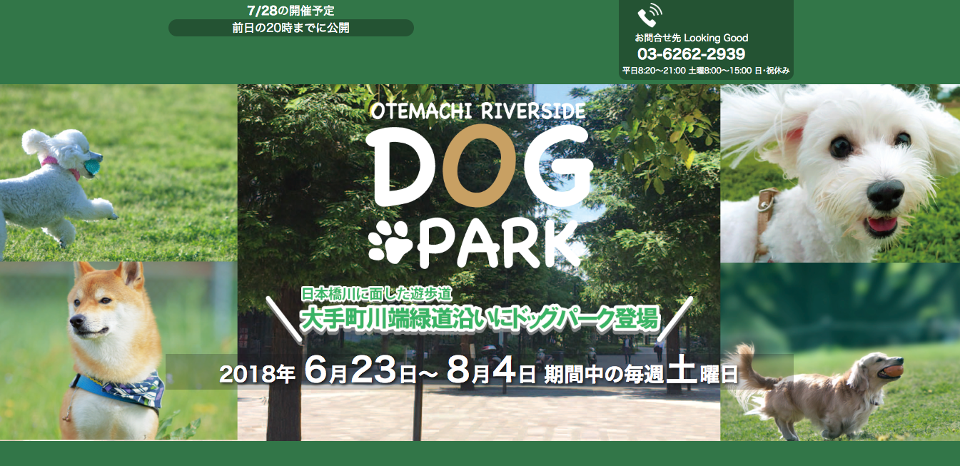OTEMACHI RIVERSIDE DOG PARK