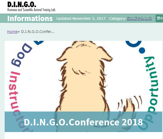 D.I.N.G.O.Conference2018(ディンゴカンファレンス)
