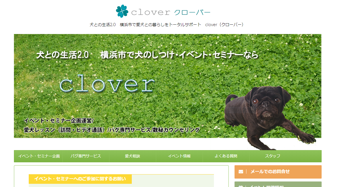 clover横浜お散歩10月クラス